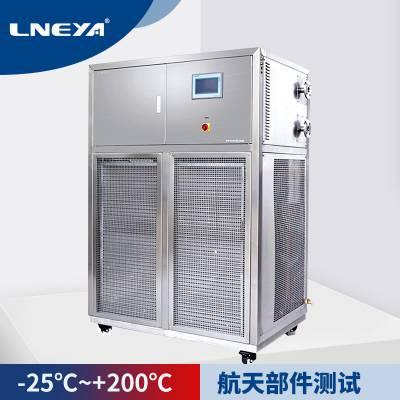 加热制冷控温系统,TCU,温度交变试验控制
