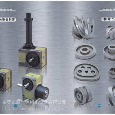 凸轮分度器厂家 凸轮分割器//凸轮分割器//凸轮分割器_分割器选型
