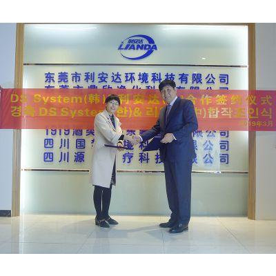 空氣消毒器廠商與韓國DS System公司成功簽約合作