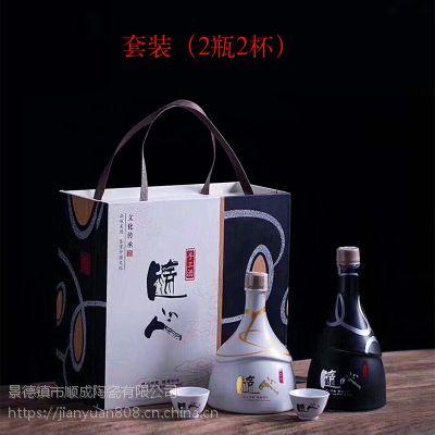 1斤礼盒套装空酒瓶批发 新款随心创意白酒罐带酒杯 定做500ml陶瓷酒瓶厂家