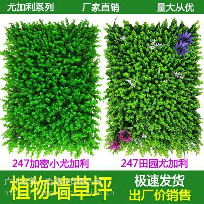 广州批发户外造景仿真植物绿植背景墙水果店铺装饰绿色地垫假草坪
