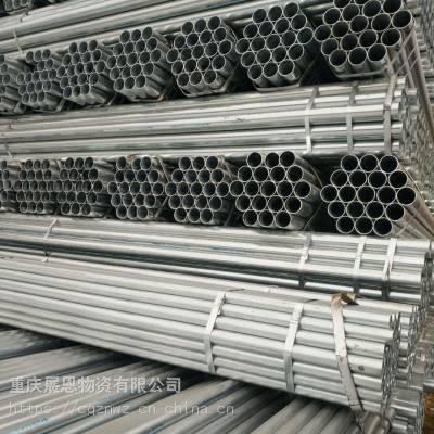 重庆镀锌钢管批发厂家 镀锌管大型加工厂