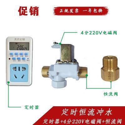 公厕定时冲水器沟槽式厕所定时自动冲水器便槽节水定时器冲水装置