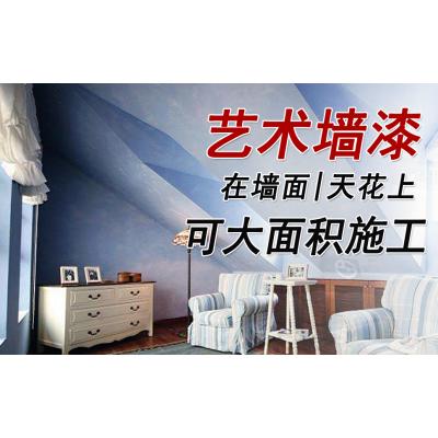 可大面积施工的艺术墙漆雅晶石由黑龙江哈尔滨数码彩涂料厂家供应