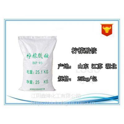 供应 山东 江苏 湖北 柠檬酸铵 原装包装 质量保证 25kg/包