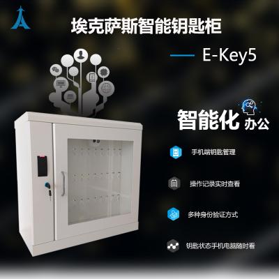 埃克萨斯智能钥匙柜e-key4物业钥匙柜汽车钥匙柜智能钥匙管理系统厂家直销