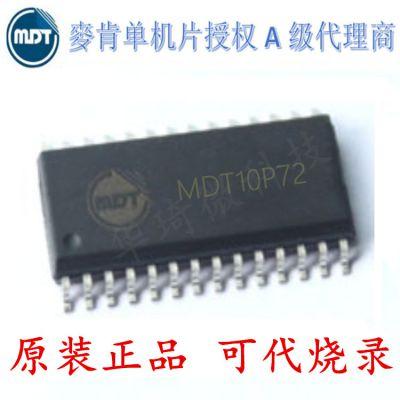 单片机 MDT10P72 兼容 HA3089 原装*** SOP-28 MCU