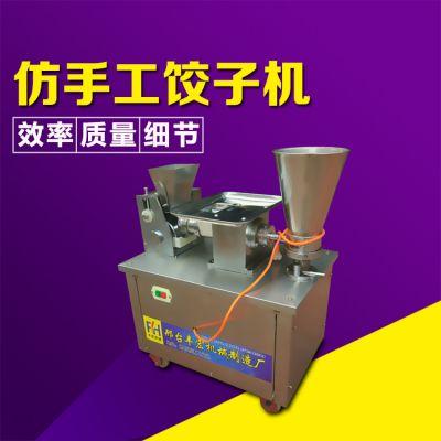 饺子机小型商用全自动防手工丰宏机械