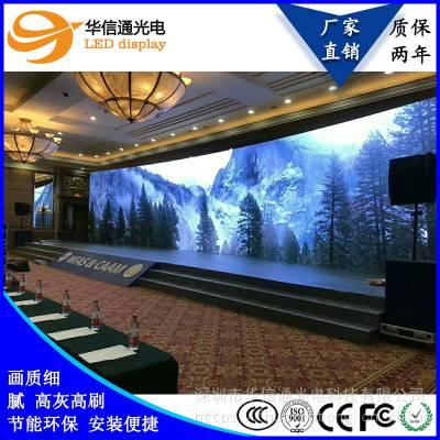 大型新闻发布会P3.91高清LED租赁屏论坛动态墙面背景移动滚动视频播放多少钱华信通光电