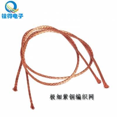 铨得供应散热网管 极细紫铜散热带0.03mm 电子散热专用配件3D铜网