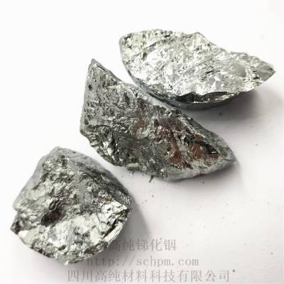光电材料超纯锑化铟IndiumAntimonide
