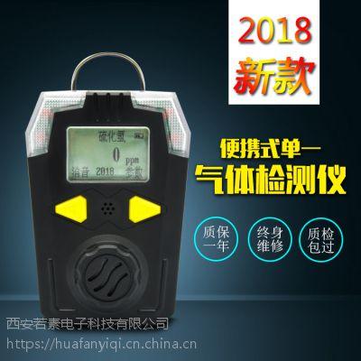 西安华凡HFP-1201(B)新款便携式可燃气体检测仪