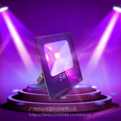 合创星跨境专供LED紫光投光灯黑光灯手舞舞台灯KTV酒吧鬼屋UV荧光效果灯