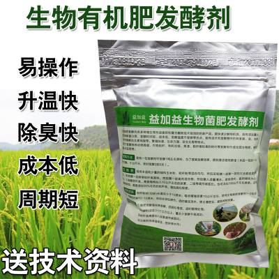中药渣可以发酵做有机肥吗,一般发酵腐熟几天能成功