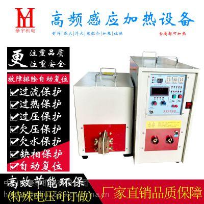 中山合金车刀焊接机哪里有卖的 豪宇机电高频焊接机热卖中