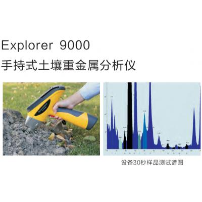 土壤成分专用分析仪探险者EXPLORER9000手持式X射线检测仪
