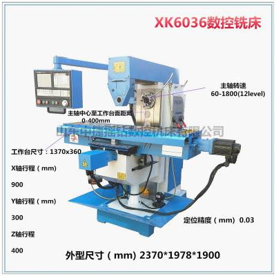 厂家直销卧式数控铣床XK6036 卧式升降台数控铣床X6036B