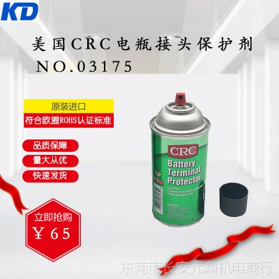 美国CRC03175 电瓶接头保护剂 汽车电瓶防氧化保护膜 213g