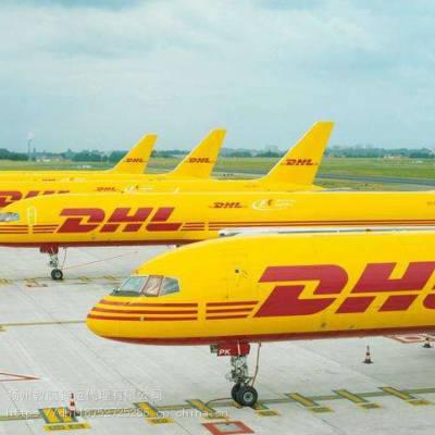 南昌DHL中外运敦豪国际快递,南昌DHL国际快递电话,南昌DHL化工品国际快递,南昌DHL快递取件