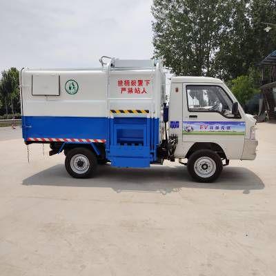 新能源电动四轮挂桶垃圾车小区环保电动三轮自卸式垃圾清运车