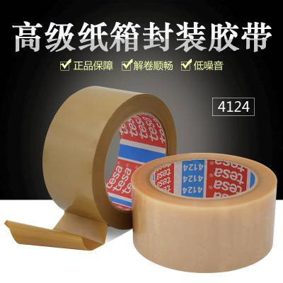 德莎代理TESA4124附着力测试胶带/德莎4124橡胶PVC包装胶带***现货