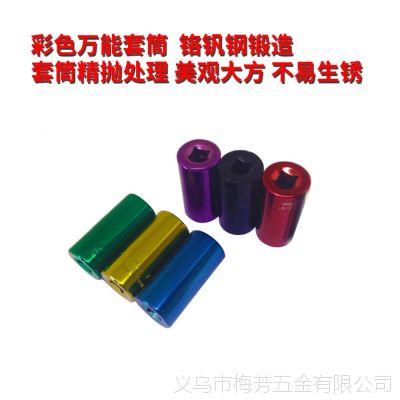 厂家直销万能套筒彩色铬钒钢公英制镀铬多功能套筒7-19mm组合套筒