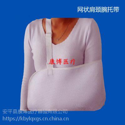 供应网状型肩颈腕托带 医用吊带