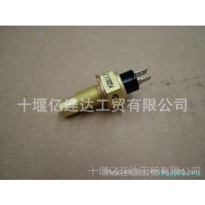 C3979176 水温传感器 东风康明斯/C3979176