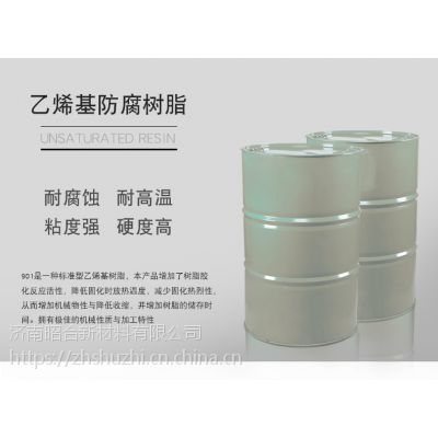 山东济南【昭合新材料】厂家批发环保型低挥发901乙烯基树脂