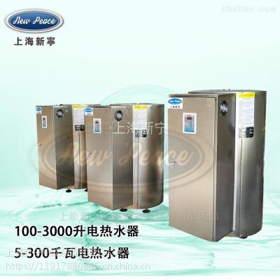 容积式大功率电热水器采购