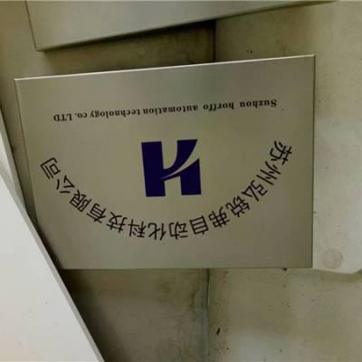 保定品质不锈钢标牌制作标准
