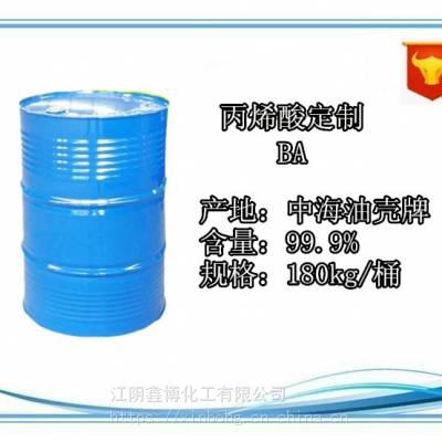 供应 中海油 壳牌 丙烯酸正丁酯 BA 质量保证 优级品