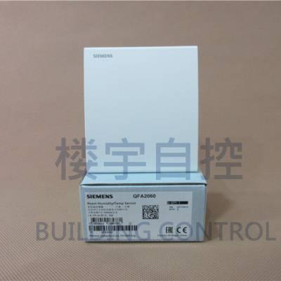 正品SIEMENS西门子 QFA2060室内模拟量空气温湿度传感器0-10V空调