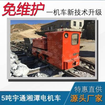 湘潭电机车厂家 CTY5吨矿用电机车蓄电池电机车宇通厂家直销