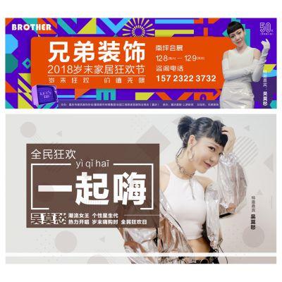 兄弟装饰24周年庆,2018岁末家居狂欢节暨24周年庆典约惠吴莫愁!