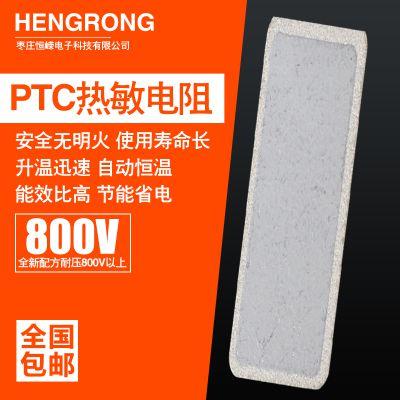 烘鞋器暖风机专用PTC陶瓷发热片现货促销 ptc发热片PTC热敏电阻