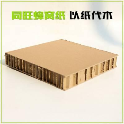 高强度蜂窝纸哪家好-长春高强度蜂窝纸-同旺-使用方便(查看)