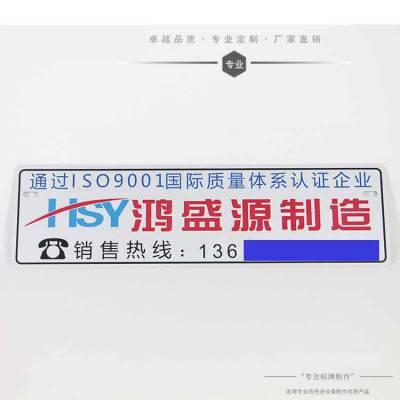 标牌定制家具商标铭牌定做腐蚀金属高光标牌家电机械设备铝牌生产