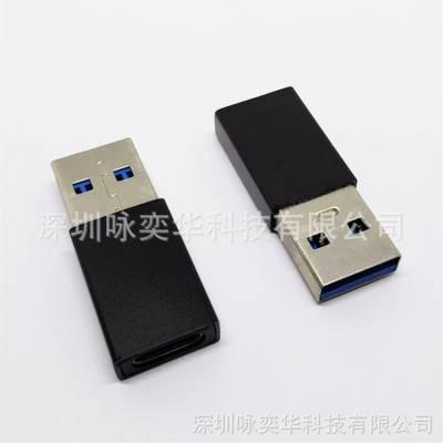 笔记本手机TYPE-C母座转USB3.0公头传输OTG数据线DC电源转接头