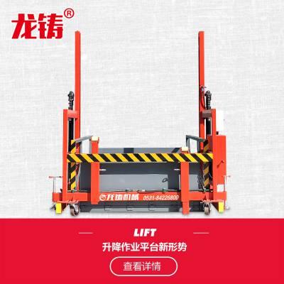 龙铸定做小型简易移动式卸货平台 载重1吨2吨便携式装卸平台