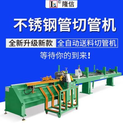 自动切管机 不锈钢切管机 数控全自动切管机