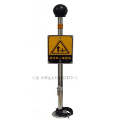 中西 防爆人体静电释放器 不含报警功能 型号:HK833-HK3095-35 库号:M25633