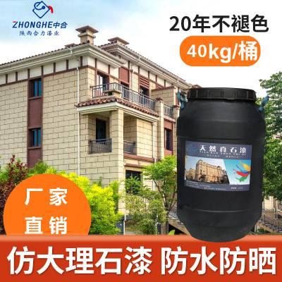西安真石漆厂家给你揭秘进口品牌乳液好还是国产的乳液好