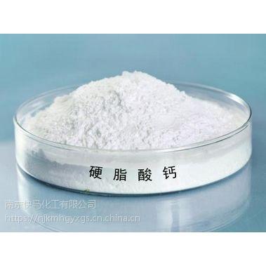 硬脂酸钙,厂家供应,量大从优