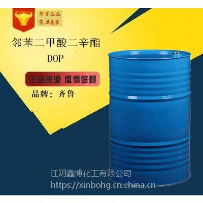 供应邻苯二甲酸二辛酯 山东齐鲁增塑剂 DOP 200kg/桶