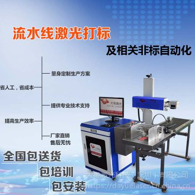 广东深圳大粤激光 专业设计二氧化碳光纤激光打标打码高速流水线及相关自动化设备