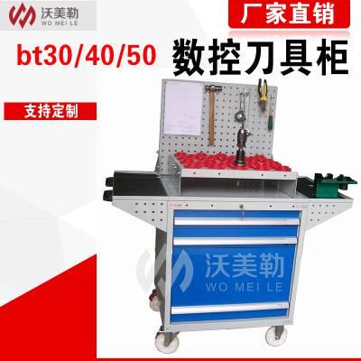 沃美勒bt40刀具柜/bt50刀具柜/bt30刀具柜定制,数控刀具柜厂家直销!