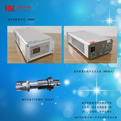 皇润超声波发生器-皇润超声波掌握核心技术