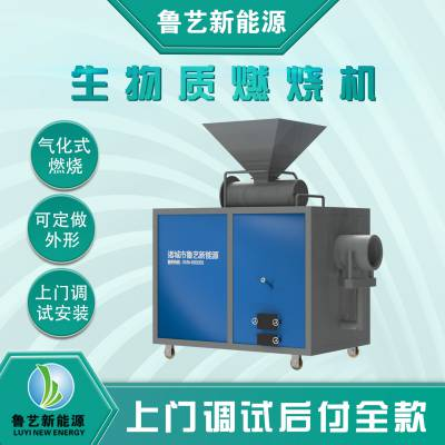 鲁艺 10-600万大卡生物质燃烧机 自动排渣生物质颗粒燃烧机燃烧器