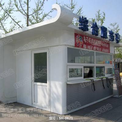 北京盛嘉业、售货亭、报刊亭、售卖亭、公园售货亭、景区售货亭